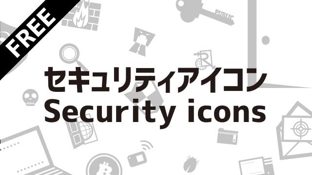 セキュリティアイコン/Security icons
