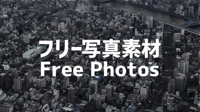 写真素材/Free Photos